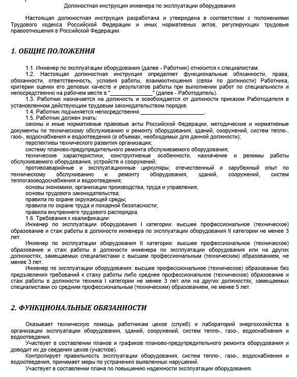 dolzhnostnaya-instrukciya-inzhenera024