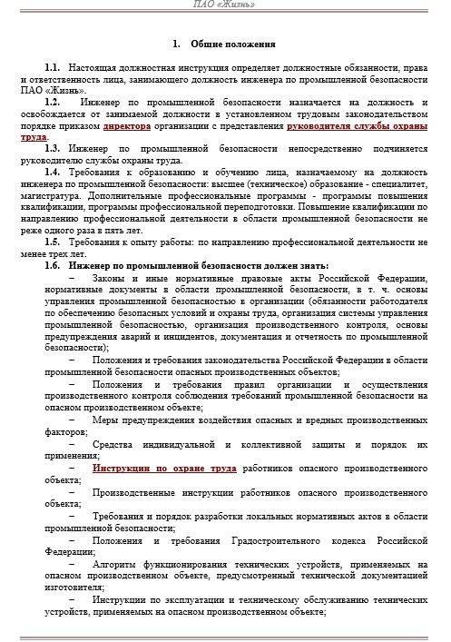 dolzhnostnaya-instrukciya-inzhenera025