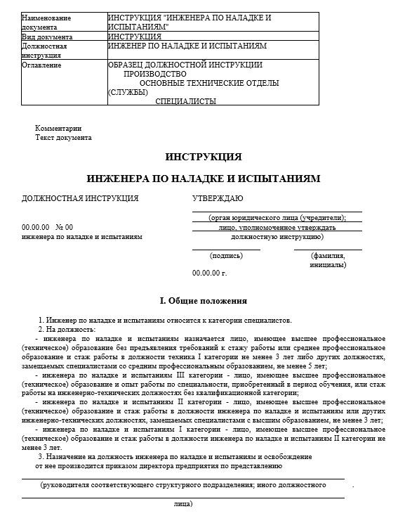 dolzhnostnaya-instrukciya-inzhenera026
