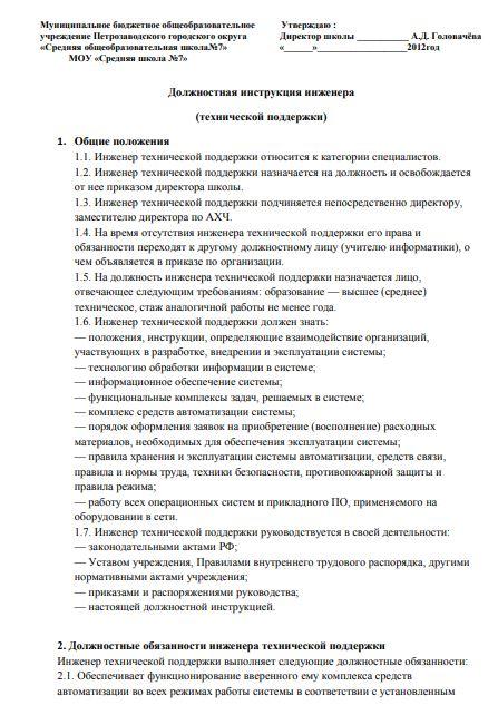 dolzhnostnaya-instrukciya-inzhenera027