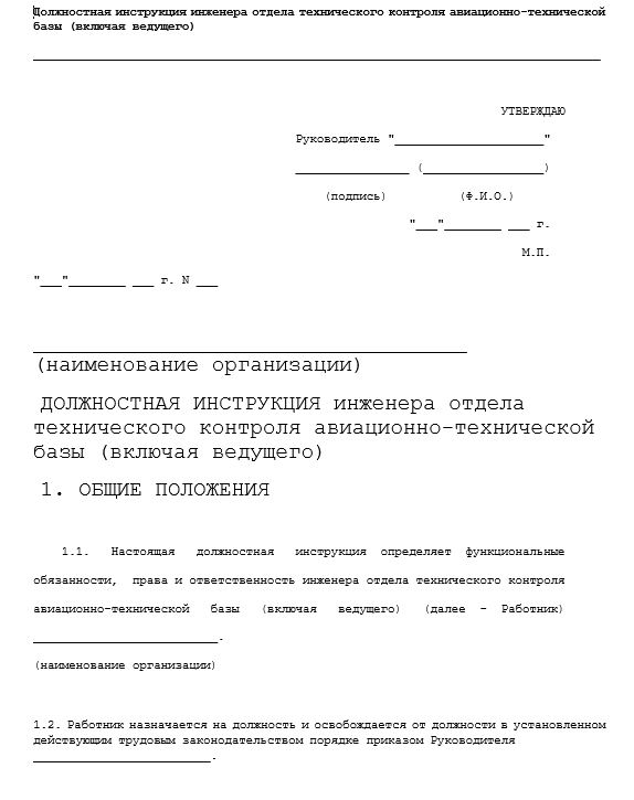 dolzhnostnaya-instrukciya-inzhenera028