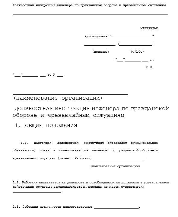 dolzhnostnaya-instrukciya-inzhenera029