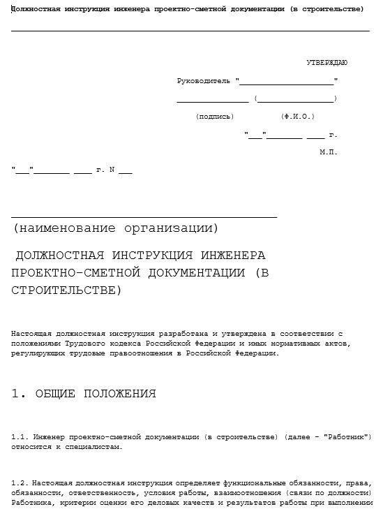 dolzhnostnaya-instrukciya-inzhenera030