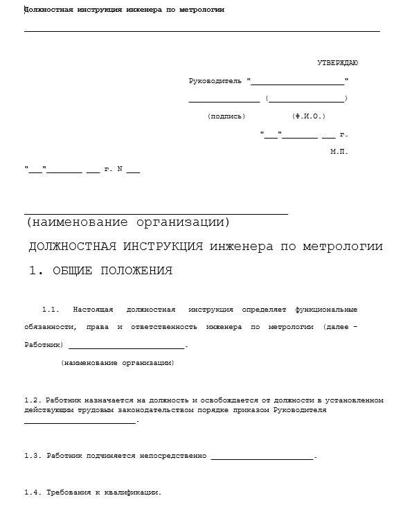 dolzhnostnaya-instrukciya-inzhenera031