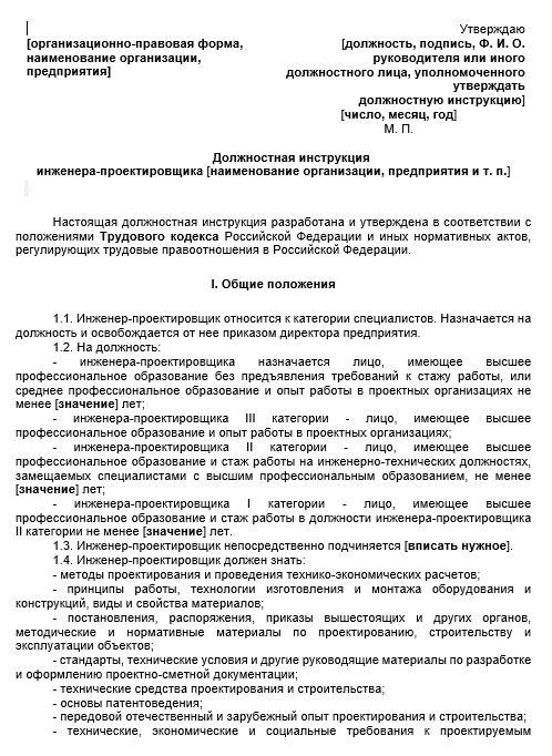 dolzhnostnaya-instrukciya-inzhenera032