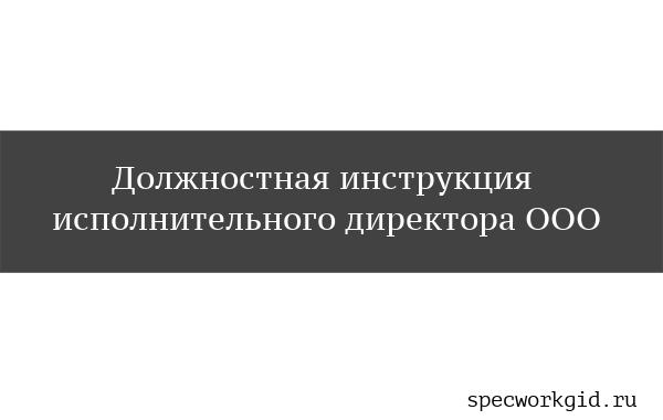 Должностная инструкция исполнительного директора ООО