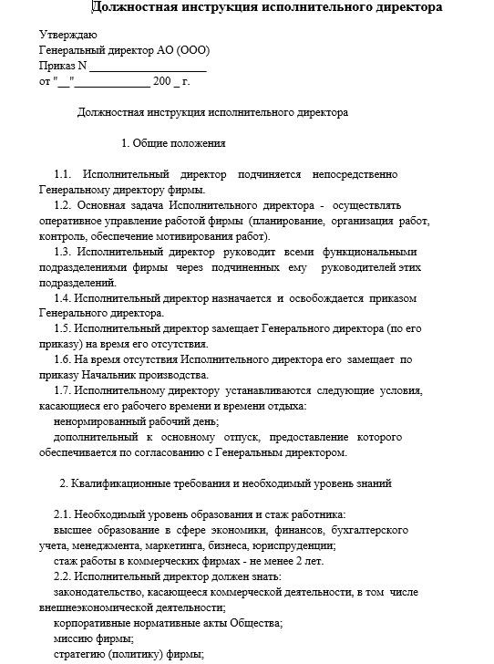 dolzhnostnaya-instrukciya-ispolnitelnogo-direktora-ooo002