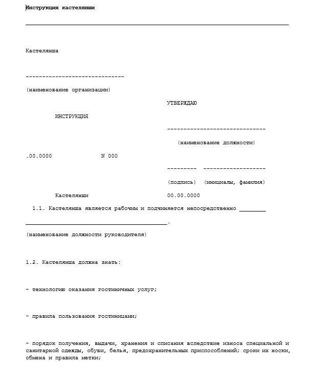 dolzhnostnaya-instrukciya-kastelyanshi001
