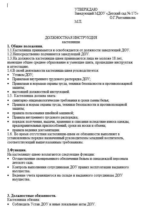 dolzhnostnaya-instrukciya-kastelyanshi003
