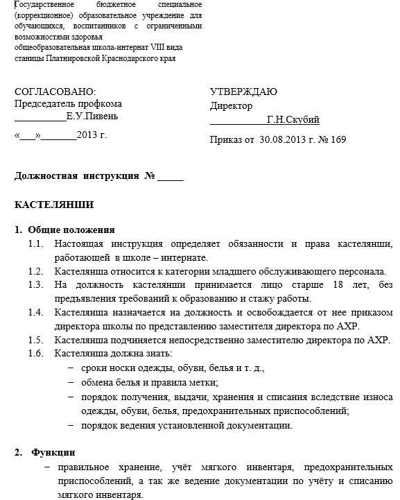 dolzhnostnaya-instrukciya-kastelyanshi004