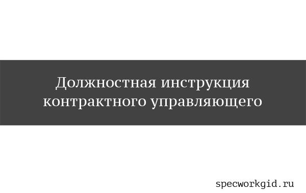 dolzhnostnaya-instrukciya-kontraktnogo-upravlyayushchego