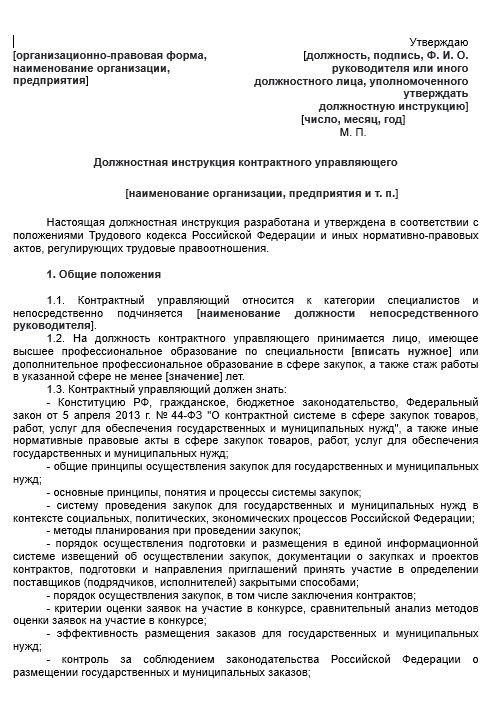 dolzhnostnaya-instrukciya-kontraktnogo-upravlyayushchego001