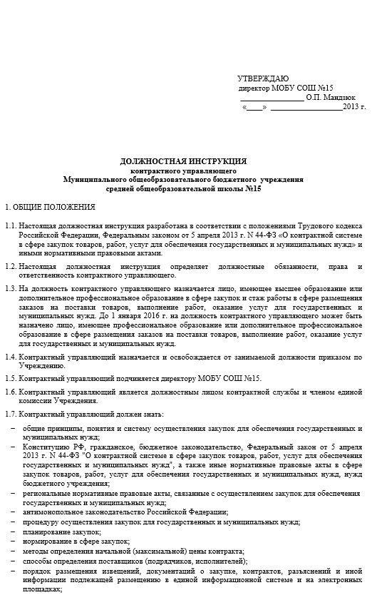 dolzhnostnaya-instrukciya-kontraktnogo-upravlyayushchego002