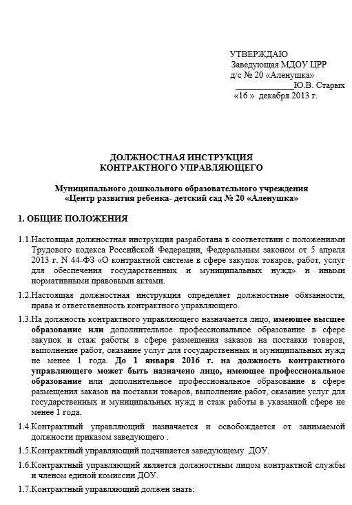 dolzhnostnaya-instrukciya-kontraktnogo-upravlyayushchego003
