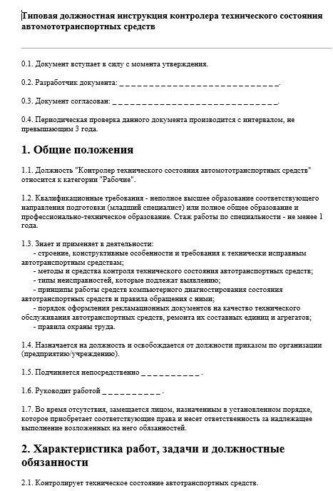 dolzhnostnaya-instrukciya-kontrolera001