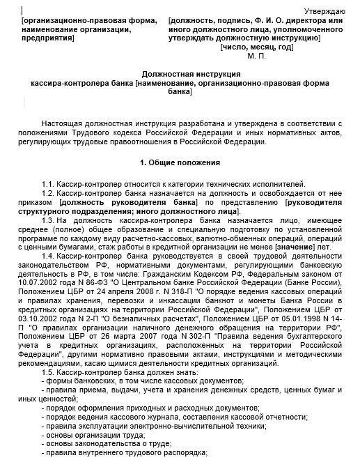 dolzhnostnaya-instrukciya-kontrolera003