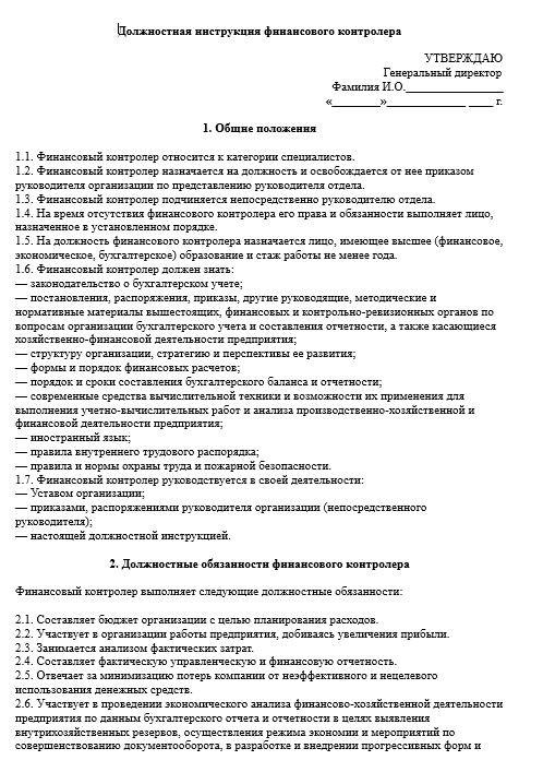 dolzhnostnaya-instrukciya-kontrolera005