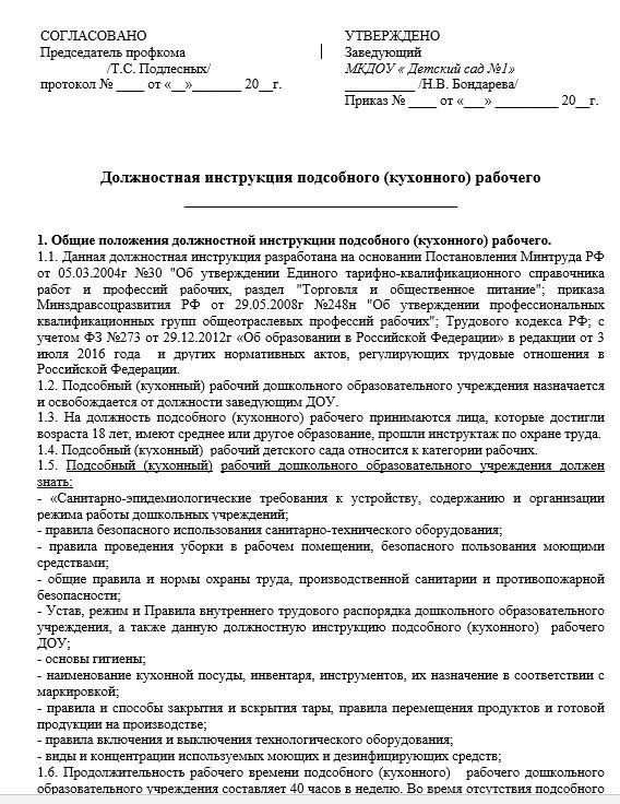 dolzhnostnaya-instrukciya-kuhonnogo-rabotnika001
