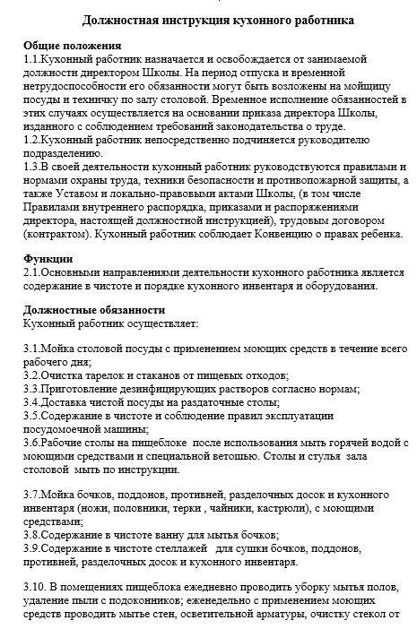 dolzhnostnaya-instrukciya-kuhonnogo-rabotnika002