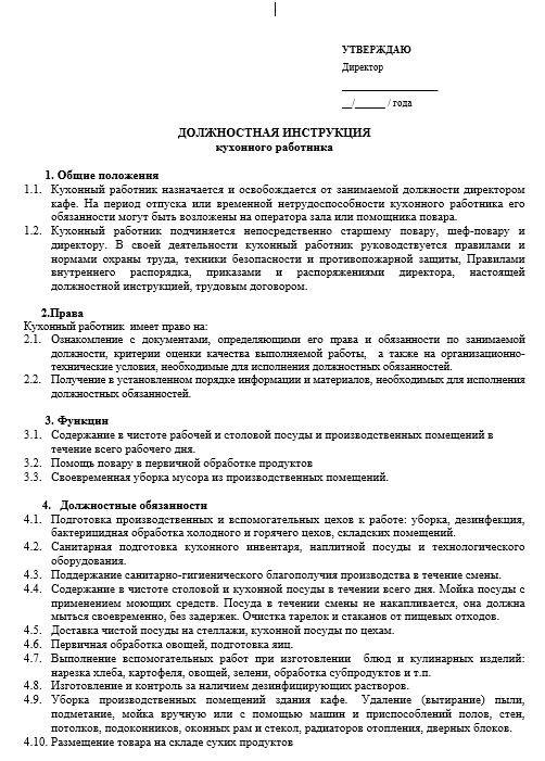 dolzhnostnaya-instrukciya-kuhonnogo-rabotnika003