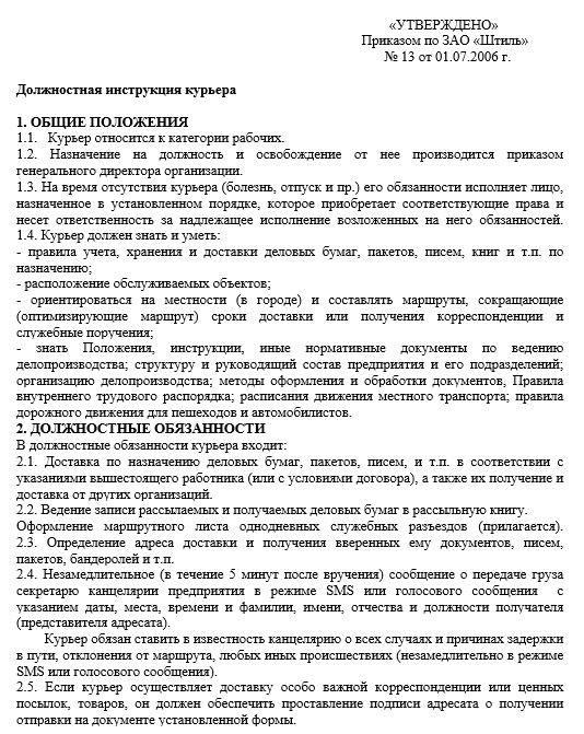 dolzhnostnaya-instrukciya-kurera001