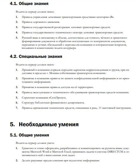 dolzhnostnaya-instrukciya-kurera002