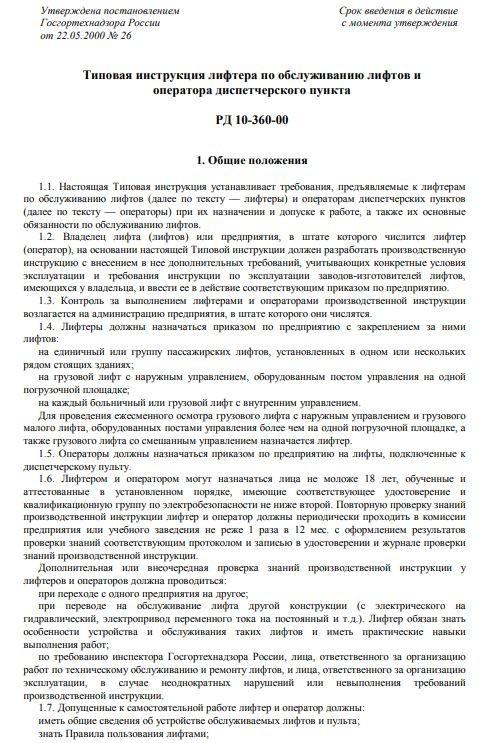 dolzhnostnaya-instrukciya-liftera003