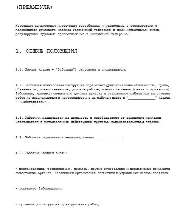 dolzhnostnaya-instrukciya-logista001