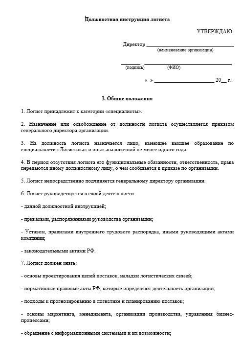 dolzhnostnaya-instrukciya-logista003