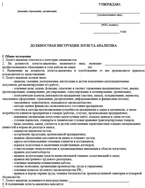 dolzhnostnaya-instrukciya-logista004