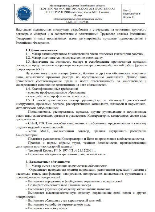 dolzhnostnaya-instrukciya-malyara001