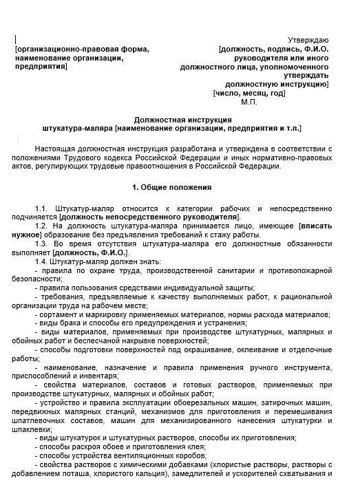 dolzhnostnaya-instrukciya-malyara002