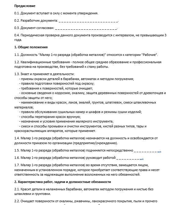 dolzhnostnaya-instrukciya-malyara003