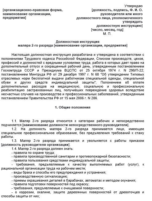 dolzhnostnaya-instrukciya-malyara004