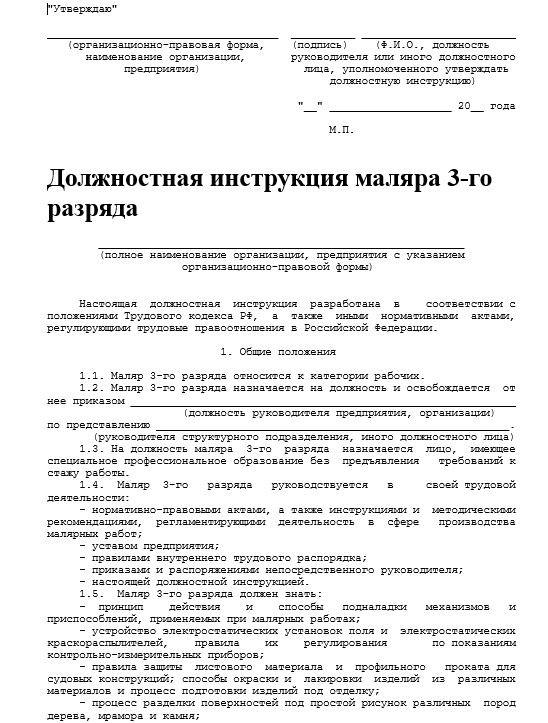 dolzhnostnaya-instrukciya-malyara005