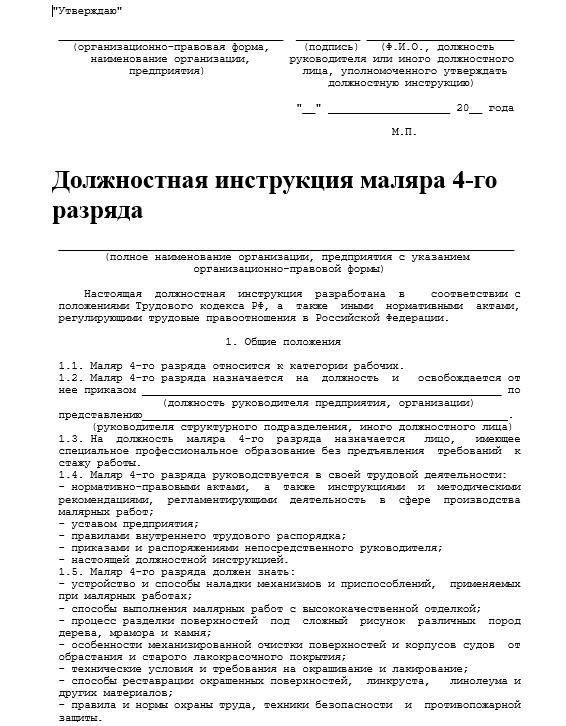 dolzhnostnaya-instrukciya-malyara006