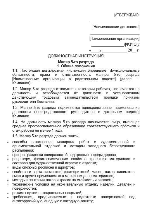 dolzhnostnaya-instrukciya-malyara007