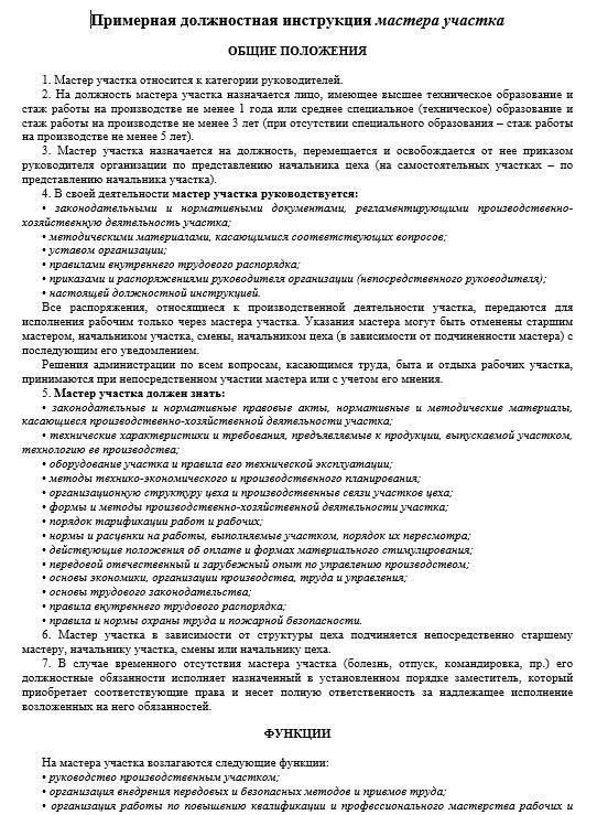 dolzhnostnaya-instrukciya-mastera001