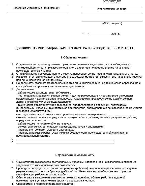 dolzhnostnaya-instrukciya-mastera002