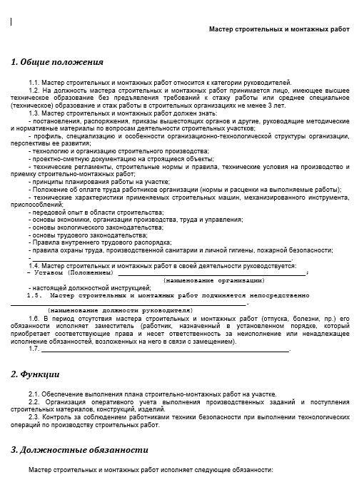 dolzhnostnaya-instrukciya-mastera003