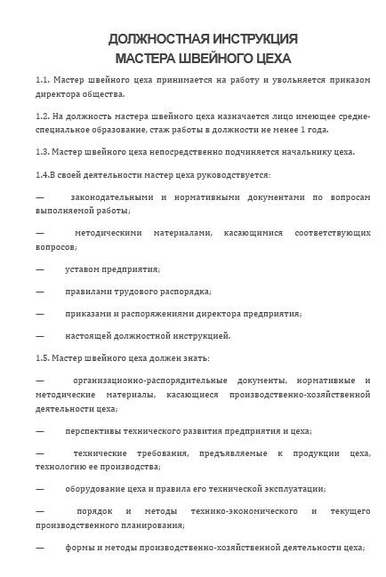 dolzhnostnaya-instrukciya-mastera004