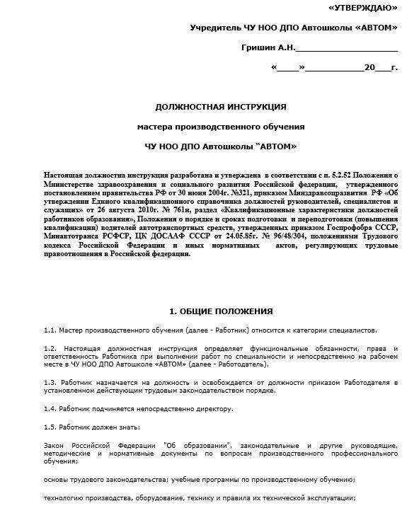dolzhnostnaya-instrukciya-mastera005