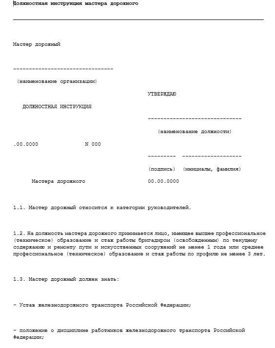 dolzhnostnaya-instrukciya-mastera006