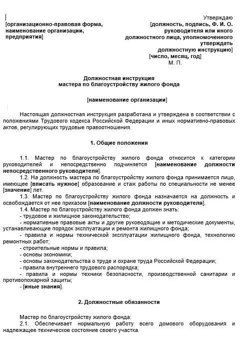 dolzhnostnaya-instrukciya-mastera007