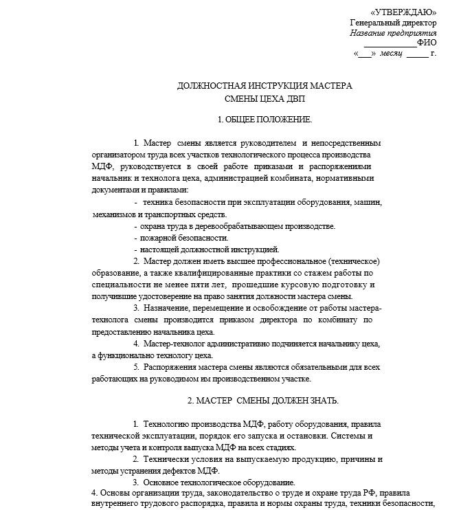dolzhnostnaya-instrukciya-mastera008