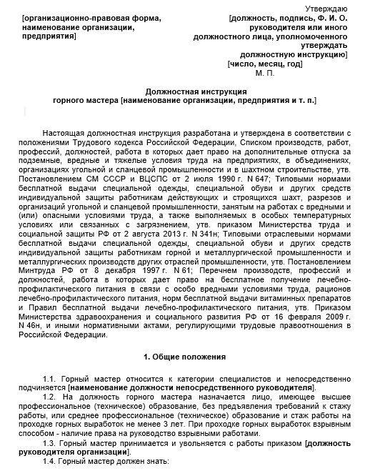 dolzhnostnaya-instrukciya-mastera009
