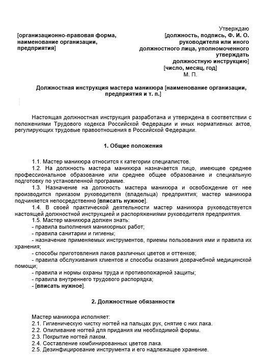 dolzhnostnaya-instrukciya-mastera010