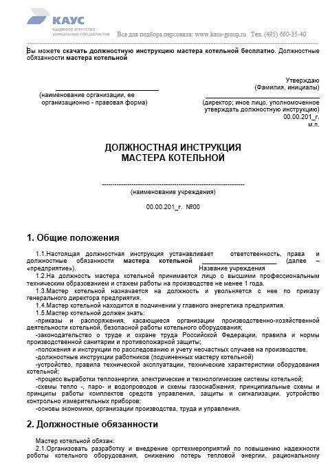 dolzhnostnaya-instrukciya-mastera011