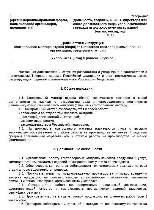 dolzhnostnaya-instrukciya-mastera012