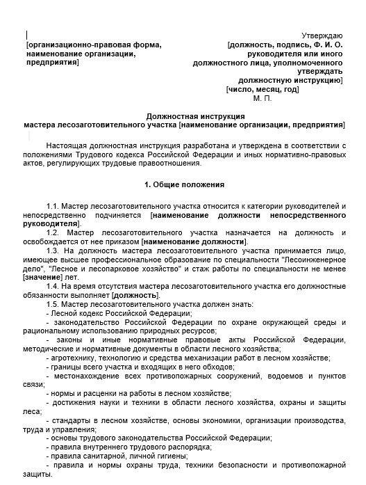 dolzhnostnaya-instrukciya-mastera013